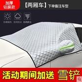 汽車雪擋風擋防雪布防雪罩前擋風玻璃罩防霜防凍冬季車用遮陽神器 - 風尚3C