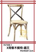 【全德原木】767308-1  X背橡木餐椅-鐵叉  北歐風-工業風-鄉村風