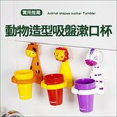 ✭米菈生活館✭【Q223】動物造型吸盤漱口杯 衛浴 兒童 學習 洗漱 刷牙 牙具 牙刷 杯具 收納 晾乾