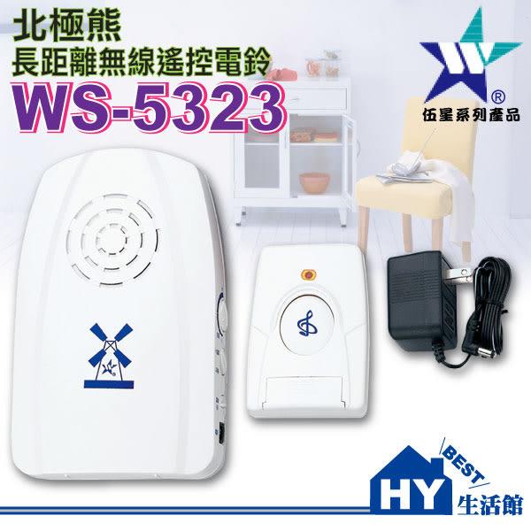 長距離無線遙控門鈴WS-5323《無線電鈴遙控最大距離80公尺》台灣製造