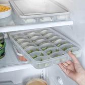♚MY COLOR♚創意大格水餃保鮮盒 壽司 冰塊 冷凍 收納 新鮮 食物 托盤 冰箱 水餃 不沾黏【Q317】