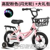 兒童自行車1-2-3-6-7-10歲寶寶腳踏單車女孩女童車公主款小孩男孩 印象家品