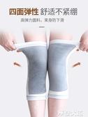 冬季護膝保暖加絨男女運動膝蓋護具老寒腿中老年專用護漆關節防寒『摩登大道』