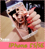 【萌萌噠】iPhone 5 / 5S / SE  奢華女神鏡面款 水鑽貼鑽全包鏡面軟殼+小熊支架 組合款 手機殼 外殼