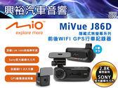 【Mio】MiVue J86D前後鏡頭WIFI GPS行車記錄器*2.8K極致銳利/SONY感光元件/GPS測速預警*3年保固