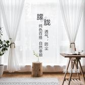窗紗簡約現代白紗窗簾布北歐素面窗紗客廳臥室落地窗飄窗陽台紗簾成品