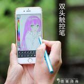 IPAD電容筆 細頭高精度手寫筆 手機平板觸屏筆 繪畫觸摸式觸控筆 薔薇時尚
