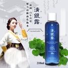 韓國 百年宮廷秘方清銀露化妝水 210ml