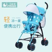 金寶嬰兒推車四輪超輕便攜摺疊迷你傘車小寶寶簡易手推車兒童   初語生活WD