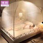 蒙古包蚊帳 1.8m床1.5m家用2米雙人2.0x2.2三開門1.2單人床紋賬 滿天星
