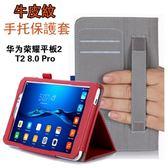 手托皮套 HUAWEI MediaPad T2 8.0 Pro 平板皮套 牛皮紋 支架 插卡 榮耀平板2 手托保護皮套 全包邊