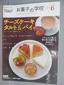【書寶二手書T4/餐飲_EX7】菓子學校_6期_起司蛋糕塔與派(日文)