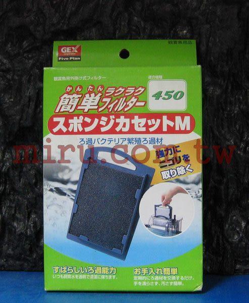 【西高地水族坊】日本五味GEX外掛過濾器(L型)450專用生化棉組