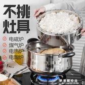 原味蒸鍋無孔不串味蒸飯鍋加厚三層實心多層蒸鍋 家用煤氣灶用【果果新品】