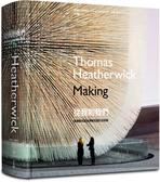 從我到我們:海澤維克談海澤維克設計全紀錄【城邦讀書花園】