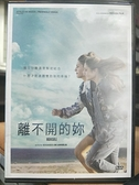 挖寶二手片-0B03-335-正版DVD-電影【離不開的妳】-安潔拉芳塔娜 瑪莉安娜芳塔娜 安東尼亞楚波