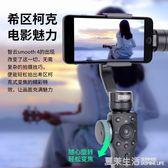手機穩定器 手機拍攝穩定器防抖VLOG三軸云臺手持視頻攝像錄像智能旋轉『夏茉生活YTL』