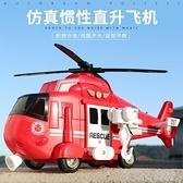 玩具飛機 耐摔超大號兒童飛機玩具仿真戰斗直升機3-6歲男孩玩具車模型 茱莉亞