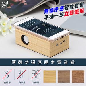 【Effect】聚會必備-便攜式磁感應木質小音響-白孟宗