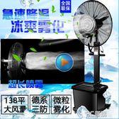 工業電噴霧風扇商用降溫戶外水霧水冷加冰加濕霧化強力落地扇升降igo 3c優購