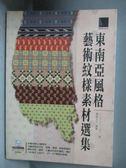 ~書寶 書T6 / _OHV ~東南亞風格藝術紋樣素材選集_LINKSHENDER_ 無附
