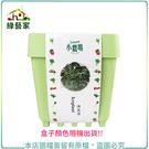 【綠藝家】iPlant小農場系列-冰花菜...