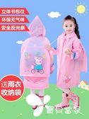 兒童雨衣寶寶幼兒園大帽檐雨披男童女童雨衣帶書包位學生小孩雨衣