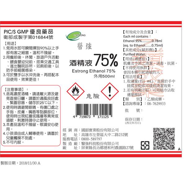 醫強 75%潔用酒精 4公升/桶+愛康介護+