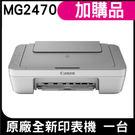 CANON MG2470全新印表機