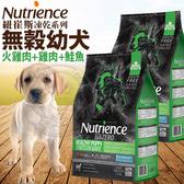 【🐱🐶培菓寵物48H出貨🐰🐹】(送刮刮卡*4張)紐崔斯》SUBZERO頂級無穀幼犬+凍乾火雞+雞+鮭-10kg