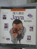 【書寶二手書T1/電腦_XBP】深入淺出Java程式設計 2/e_楊尊一, KathySierra
