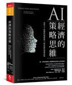 AI經濟的策略思維︰善用人工智慧的預測威力,做出最佳商業決策