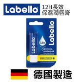 德國 Labello 12H長效保濕潤唇膏 4.8g 經典原味【PQ 美妝】