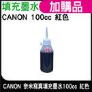 CANON 100CC 紅色 奈米寫真填充墨水