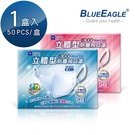 【醫碩科技】藍鷹牌 NP-3DE 台灣製 成人立體型防塵口罩 一體成型款 藍/粉 50片/盒