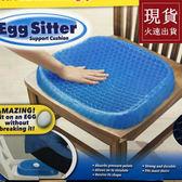 凝膠坐墊 雞蛋座墊 車載透氣坐墊 辦公室疲勞坐墊BA50001-現貨