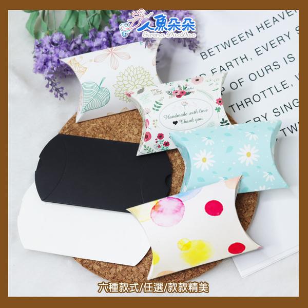 禮物盒 現貨 包裝紙盒 喜糖盒 手工餅乾巧克力禮盒 枕頭型盒 婚禮小物 包裝材料 米荻創意精品館