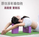 欣吉富高密度環保兒童壓腿舞蹈練功瑜珈磚輔助用品LK1229『毛菇小象』