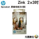 【限時促銷↘699】HP Zink 2x3吋 原廠相紙 50張