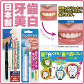 日本製牙齒潔白橡皮擦筆附補充1枚