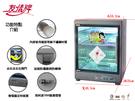 友情 不鏽鋼三層烘碗機 PF-631 / PF631台灣生產 內層不鏽鋼#304