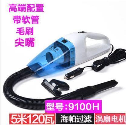 熊孩子☃汽車用吸塵器乾濕兩用 強大吸力120瓦 12V車載吸塵器((9100H)淺藍色5米120瓦---升級版)