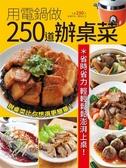 (二手書)用電鍋做250 道辦桌菜
