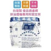 免運【用昕】【3件組】台灣製 優品過慮網 排油煙機專用附固定架 【小】23cm /(1件1入)