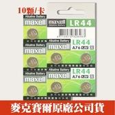 【十顆】【效期2022/01月】maxell LR44 LR-44 卡裝 鈕扣電池 水銀電池1.5V 日本製造 計算機