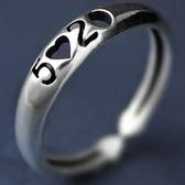 925純銀戒指-生日情人節禮物數字造型甜美時尚流行女飾品73ae13【巴黎精品】