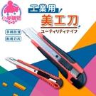 現貨 快速出貨【小麥購物】美工刀 辦公室用刀 【Y348】手工藝品用刀 美術刀 裁紙刀 剪紙刀
