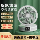 【店長推薦】黑科技靜音折疊桌面風扇led夜燈多功能便攜台式APP觸摸空氣迴圈扇