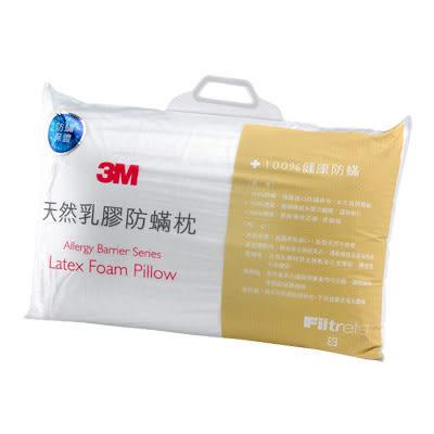 3M 淨呼吸健康防蹣枕心 (天然乳膠枕)