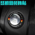 BENZ 一鍵啟動 碳纖裝飾貼 W205 C180 C200 C250 C43 C63 AMG 沂軒精品 A0458
